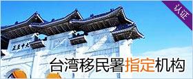台湾移民署指定机构