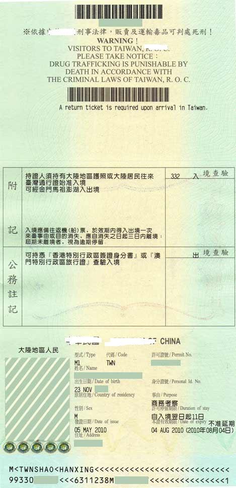 入台证行程表样本_台湾商务签证办理全套流程__台湾游