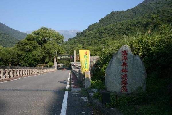 花莲富源国家森林风景区